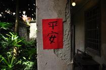ping an-shalom by huiwen chen