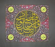 'Klassik' von Adel Ibrahim