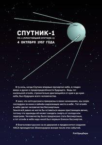 SPUTNIK von Anisenkov Alexander