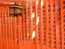 Fushimi Inari #1 von Sergio Cabrera
