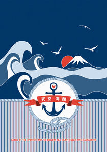 Anchor with Mt Fuji Ocean Waves Rising Sun Seagulls Rope Stripes by Beverly Claire Kaiya
