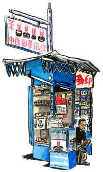 Rubber stamp shop, Hong Kong by Michael Sloan