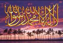 Shahada Islamic calligraphy by shaukat mulla
