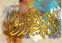 kalma-e-shahadat by shaukat mulla