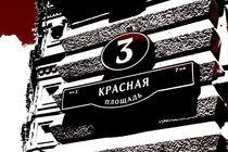 PopArt Photography: Krasnaia Plochad 3, GUM, Moscow by Mila Muratti