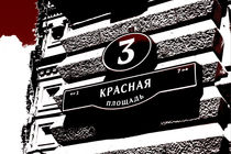 PopArt Photography: Krasnaia Plochad 3, GUM, Moscow by Ema Veneva