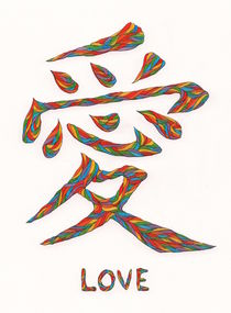 Rainbow Love Chinese Calligraphy von Kent Chua