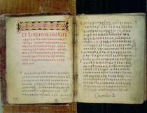 Gospel Folios of St. Sergius of Radonezh von Russian School