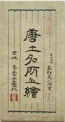 Verkaufshülle für die Landkarte von China / Hokusai um 1840 von AKG  Images
