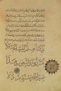 Ms.C-189 f.104b Commentary on the Koran Khurasan by Persian School