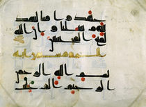 Ms.E-4/322a Fragment of the Koran by Persian School