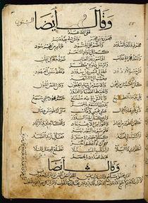 Ms.B86 fol.55b Poem by Ibn Quzman von Syrian School