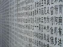 Hanzi by Jamie Wainwright