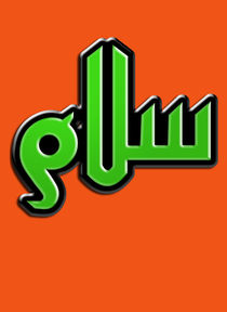 Salam by Nuh Sarche