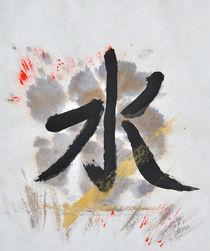 Kalligraphiezeichen Wasser von Claudia Janßen
