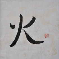 Kalligraphiezeichen ´Feuer´ by Claudia Janßen