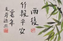 Der Bambus bringt die Botschaft des Friedens by Claudia Janßen