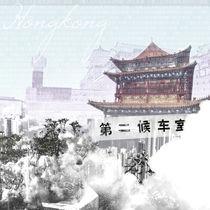 Reisetraum - II Hongkong von Katrin Parnitzke