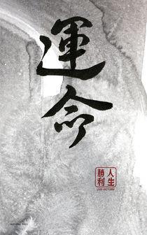 Bestimmung Destiny by TIMELESS ART Calligraphy