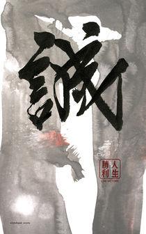 Ernsthaftigkeit  Sincerity von TIMELESS ART Calligraphy