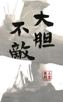 Kühnheit Daring von TIMELESS ART Calligraphy