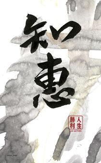 Weisheit Wisdom von TIMELESS ART Calligraphy