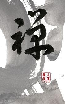 Zen von TIMELESS ART Calligraphy
