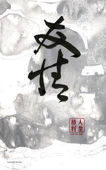 Freundschaft Friendship by TIMELESS ART Calligraphy