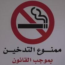 Oman-rauchverbot-n-3092