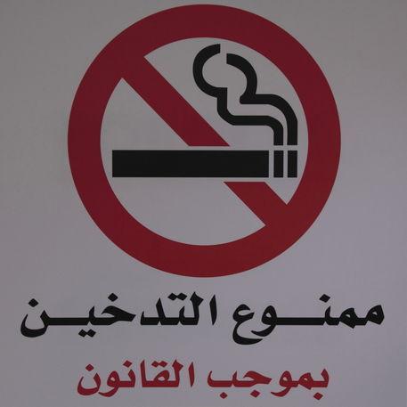 rauchen verboten schild in arabischer sprache fotografie. Black Bedroom Furniture Sets. Home Design Ideas