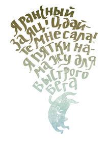 Raneniy-zayac-2-hi