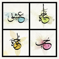 Life, Passion, Love, Beauty - Arabic Calligraphy by Mahmoud Fathy