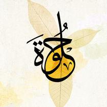 Beauty - Arabic Calligraphy von Mahmoud Fathy