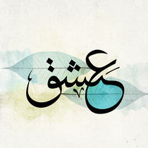 Passion - Arabic Calligraphy by Mahmoud Fathy