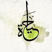 Life - Arabic Calligraphy von Mahmoud Fathy