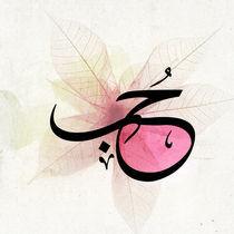 Love - Arabic Calligraphy by Mahmoud Fathy
