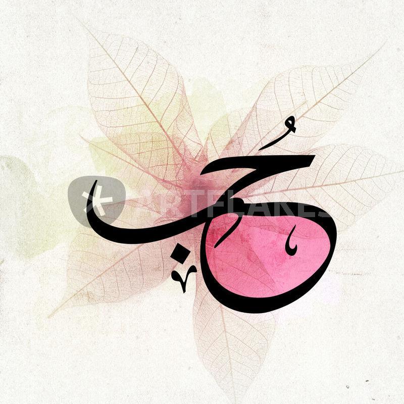 Quot love arabic calligraphy graphic illustration art