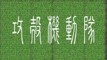 Osamu-kara-kid-tai-shinten-hd-1080