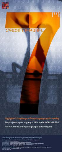 7thsense-110x270-armenian