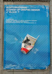 Aesthetic Recycling von Illya Pavlov