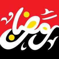 Ramadan von Reem Elsheikh