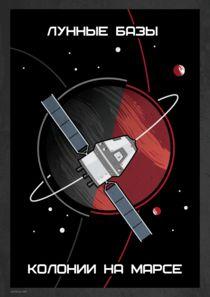 Moon bases, Mars colonies von Anna Khlystova