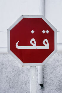 Stop Sign In Arabic by Wolfgang Kaehler