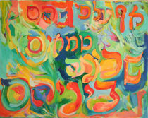 Even though they (Yisroel) are impure, the Divine Presence is amongst them. by David Baruch Wolk