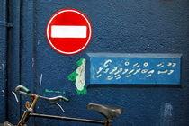 Rf-bicycle-maldives-run-down-sign-urban-wall-mld0318
